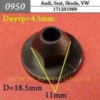 171201969 - Автокрепеж для Audi, Seat, Skoda, Volkswagen