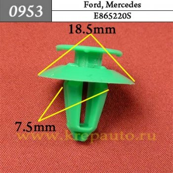 0119887678, 1591426, E865220S - Автокрепеж для Ford, Mercedes