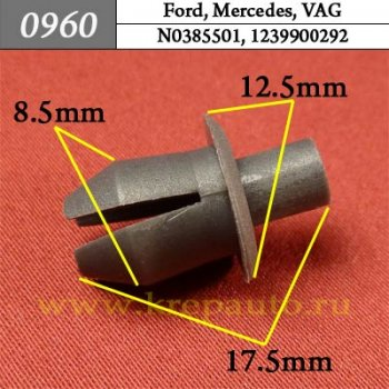 1239900292, N0385501 - Автокрепеж для Audi, Ford, Mercedes, Seat, Skoda, Volkswagen