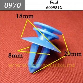 6099812 - Автокрепеж для Ford