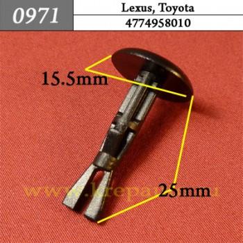 4774908010, 4774958010 - Автокрепеж для Lexus, Toyota
