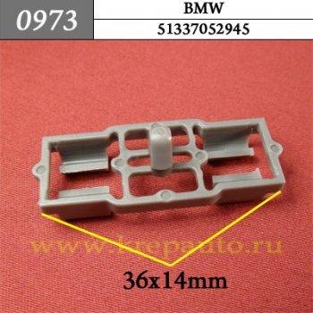 51717006757, 51337052945 - Автокрепеж для BMW