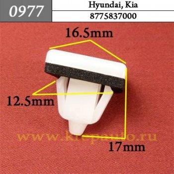 8775837000 - Автокрепеж для Hyundai, Kia