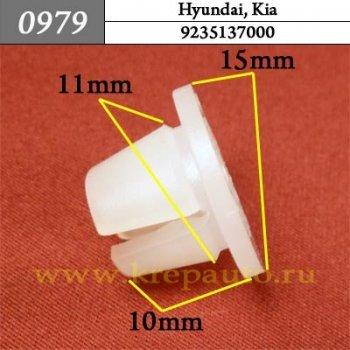 9235137000 - Автокрепеж для Hyundai, Kia