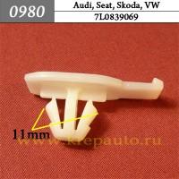 7L0839069 - Автокрепеж для Audi, Seat, Skoda, Volkswagen