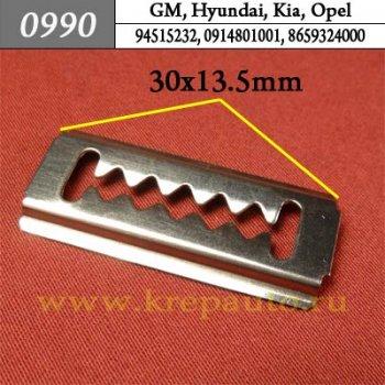 94515232, 0914801001, 8659324000 - Автокрепеж для GM, Hyundai, Kia, Opel