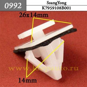 33030455, K7959108B001 - Автокрепеж для SsangYong