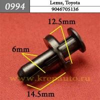 53Z1607006, 53Z1609021, 9046705136 - Автокрепеж для Lexus, Toyota