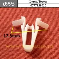 61Z1602005, 6777158010 - Автокрепеж для Lexus, Toyota