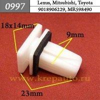 9018906229, MR598490 - Автокрепеж для Lexus, Mitsubishi, Toyota