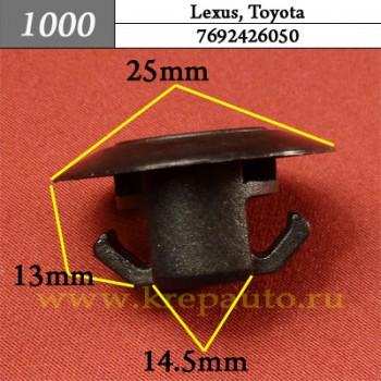 9672426050, 7692426050 - Автокрепеж для Lexus, Toyota