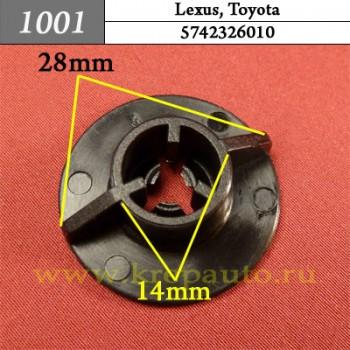 51Z1610006, 5742326010 - Автокрепеж для Lexus, Toyota
