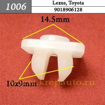 9018906128 - Автокрепеж для Lexus, Toyota
