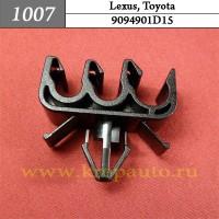 9094901D15 - Автокрепеж для Lexus, Toyota