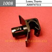A000747315 - Автокрепеж для Lexus, Toyota