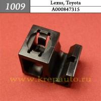 A000847315 - Автокрепеж для Lexus, Toyota