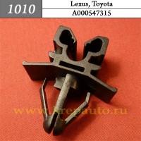 A000547315 - Автокрепеж для Lexus, Toyota