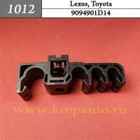 9094901D14 - Автокрепеж для Lexus, Toyota