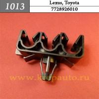 7728926010 - Автокрепеж для Lexus, Toyota