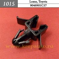 9046901C57 - Автокрепеж для Lexus, Toyota