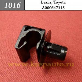 A000647315 - Автокрепеж для Lexus, Toyota