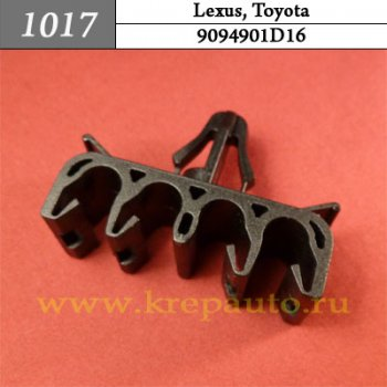 9094901D16 - Автокрепеж для Lexus, Toyota
