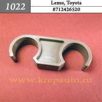 8712426520 - Автокрепеж для Lexus, Toyota