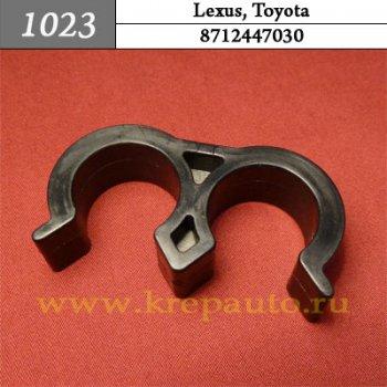 8712447030 - Автокрепеж для Lexus, Toyota