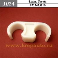 8712425110 - Автокрепеж для Lexus, Toyota