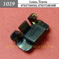 6783726030, 6783726030B - Автокрепеж для Lexus, Toyota
