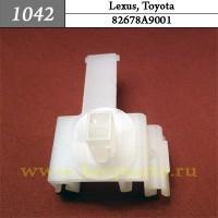 82678A9001 - Автокрепеж для Lexus, Toyota