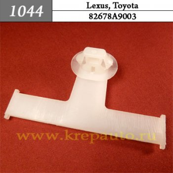 82678A9003 - Автокрепеж для Lexus, Toyota