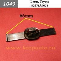 82678A9008 - Автокрепеж для Lexus, Toyota