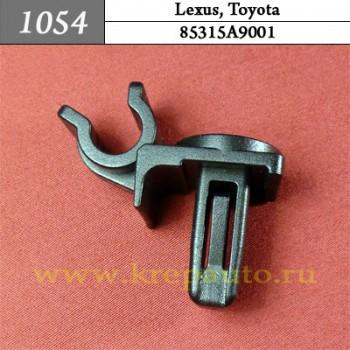 84Z1610053, 85315A9001 - Автокрепеж для Lexus, Toyota