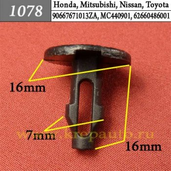 90667671013ZA, MC440901, 62660486001 - Автокрепеж для Honda, Mitsubishi, Nissan, Toyota