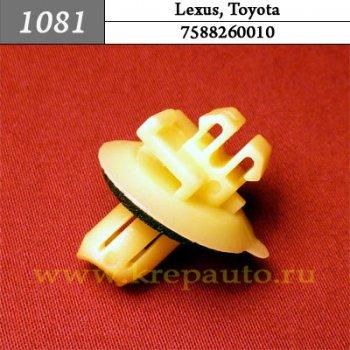 7588260010 - Автокрепеж для Lexus, Toyota