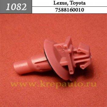 7588160010 - Автокрепеж для Lexus, Toyota