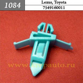 7549160011 - Автокрепеж для Lexus, Toyota