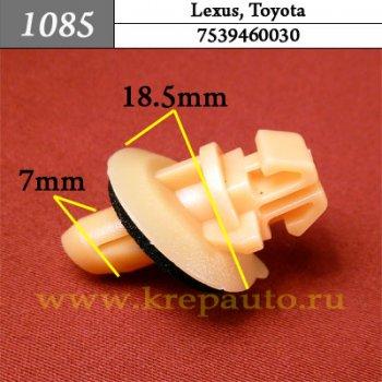 7539460030 - Автокрепеж для Lexus, Toyota