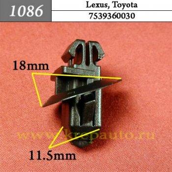 7539360030 - Автокрепеж для Lexus, Toyota