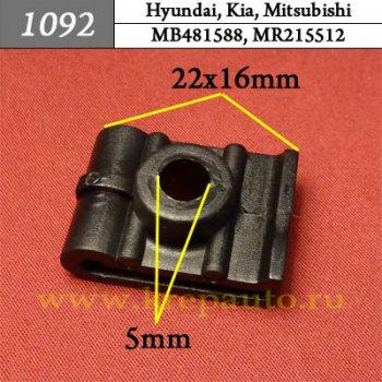 MB481588, MR215512 - Автокрепеж для Hyundai, Kia, Mitsubishi