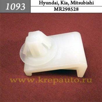 MR298528 - Автокрепеж для Hyundai, Kia, Mitsubishi