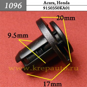 91503S0KA01 - Автокрепеж для Acura, Honda