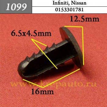 153301781 - Автокрепеж для Infiniti, Nissan