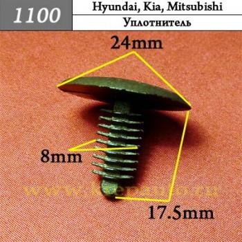 Автокрепеж для Hyundai, Kia, Mitsubishi