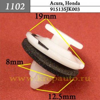 91513SJK003 - Автокрепеж для Acura, Honda