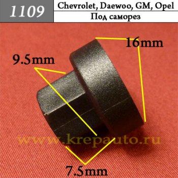4A0867276B - Автокрепеж для Chevrolet, Daewoo, GM, Opel