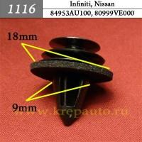 84953AU100, 80999VE000 - Автокрепеж для Infiniti, Nissan