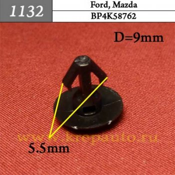 BP4K58762 - Автокрепеж для Ford, Mazda