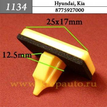 8775927000 - Автокрепеж для Hyundai, Kia